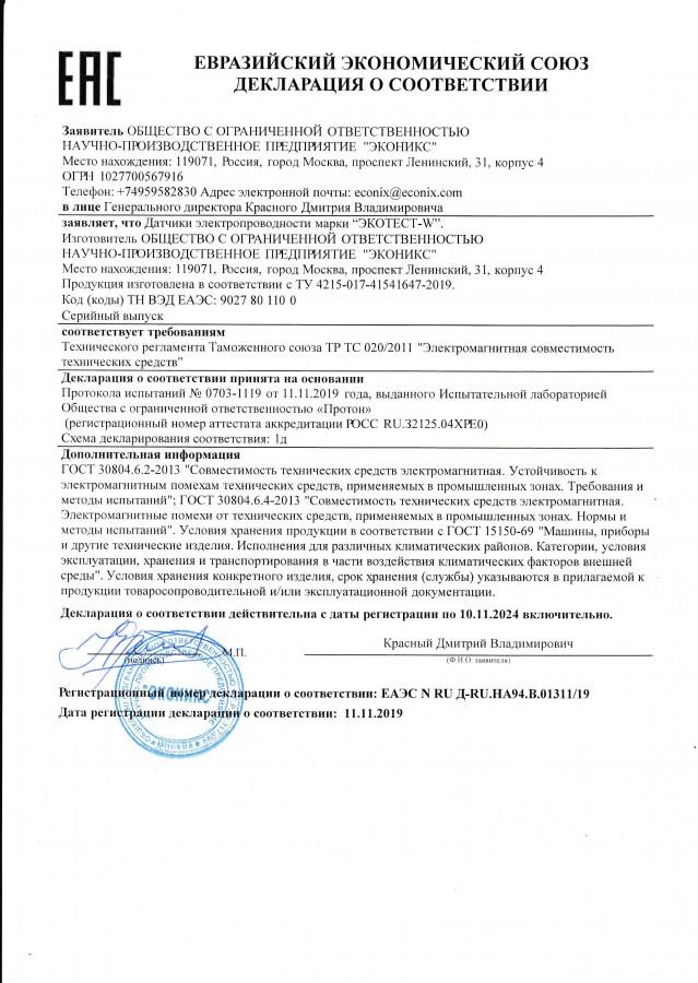 Декларация о соответствии датчиков проводимости ЭКОТЕСТ